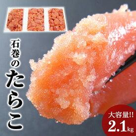 【ふるさと納税】訳あり 石巻たらこたっぷり2.1kgセット(700g×3) 一口カット 切れ子 小分け おすそ分け