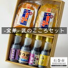 【ふるさと納税】金華匠のこころセット(味噌・醤油・つゆ6種)