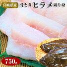 【ふるさと納税】宮城県産ヒラメ切り身(骨取り・750g)平目