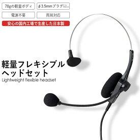 【ふるさと納税】<アシダ音響石巻工場製造>日本製 PC/タブレット端末用ヘッドセット MT-669-CT