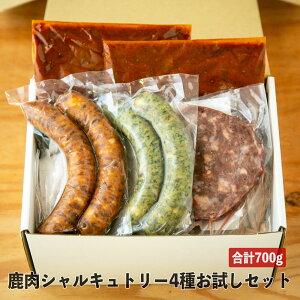 【ふるさと納税】鹿肉シャルキュトリー4種お試しセット(4種 合計700g)