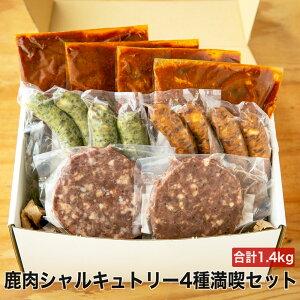 【ふるさと納税】鹿肉シャルキュトリー4種満喫セット