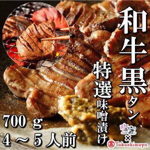 【ふるさと納税】【高島屋選定品】和牛黒タン 特選味噌漬け(焼き肉用)700g 【04203-0400】