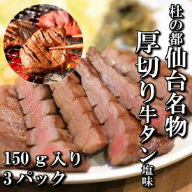【ふるさと納税】肉厚牛タン焼き肉用(塩味・小) 【04203-0382】