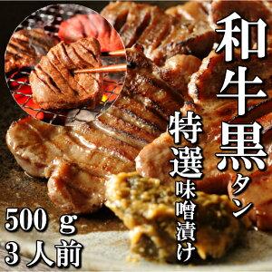 【ふるさと納税】和牛黒タン 焼き肉用(味噌漬け)500g 【04203-0096】