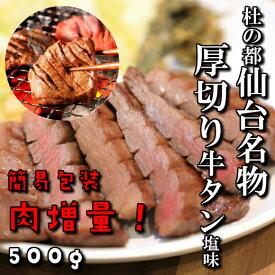 【ふるさと納税】【増量・簡易包装】肉厚牛タン焼き肉用・塩味 500g 【04203-0440】
