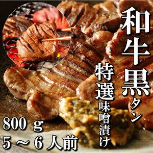 【ふるさと納税】和牛黒タン 焼き肉用(味噌漬け)800g 【04203-0147】