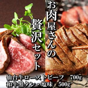 【ふるさと納税】仙台牛ローストビーフ、和牛黒タン焼き肉用・塩味(贅沢セット1) 【04203-0131】