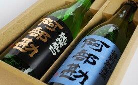 【ふるさと納税】【塩竈】阿部勘セット四合瓶 【04203-0148】