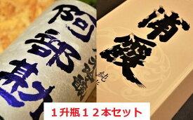 【ふるさと納税】浦霞・阿部勘一升瓶12本セット 【04203-0376】
