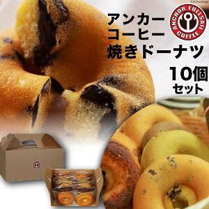 【ふるさと納税】焼きドーナツ10個セット