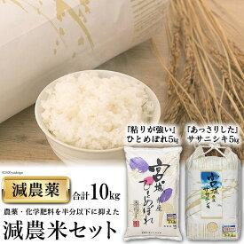 【ふるさと納税】令和2年 宮城登米産 減農米セット(ササニシキ5kg・ひとめぼれ5kg)