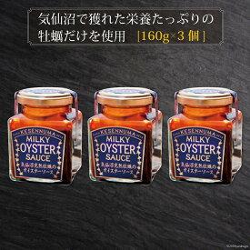 【ふるさと納税】完熟牡蠣のオイスターソース(160g)3個