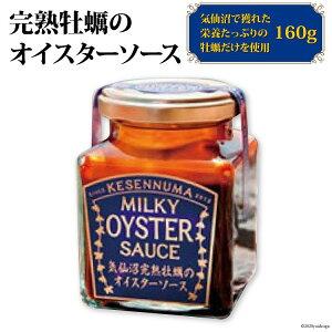 【ふるさと納税】気仙沼完熟牡蠣のオイスターソース 1個