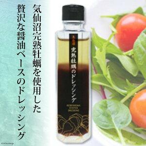 【ふるさと納税】気仙沼 完熟牡蠣のドレッシング 1個