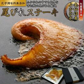 【ふるさと納税】ふかひれの中でも肉厚な吉切鮫の尾びれを厳選して使用した贅沢なステーキ