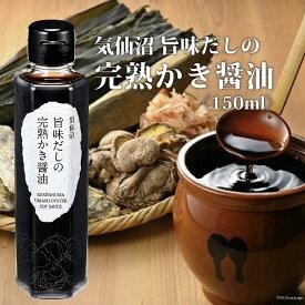 【ふるさと納税】気仙沼旨味だしの完熟かき醤油