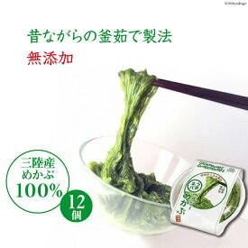 【ふるさと納税】うまネバ ヘルシーめかぶ(100g+タレ14g)12個入