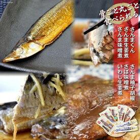 【ふるさと納税】気仙沼ギフトセット 煮魚 6種7品 看板商品詰合せ