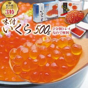 【ふるさと納税】国産「味付いくら」500g