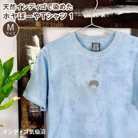 【ふるさと納税】天然インディゴで染めたホヤぼーやTシャツ 1(Mサイズ)<インディゴ気仙沼>【宮城県気仙沼市】