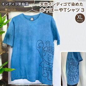 【ふるさと納税】天然インディゴで染めたホヤぼーやTシャツ 3(XLサイズ)<インディゴ気仙沼>【宮城県気仙沼市】