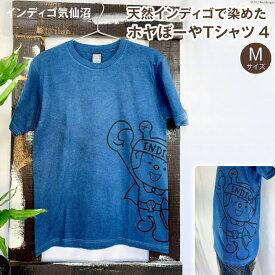 【ふるさと納税】天然インディゴで染めたホヤぼーやTシャツ 4(Mサイズ)<インディゴ気仙沼>【宮城県気仙沼市】