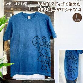 【ふるさと納税】天然インディゴで染めたホヤぼーやTシャツ 4(Lサイズ)<インディゴ気仙沼>【宮城県気仙沼市】