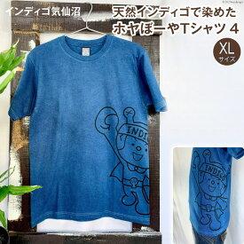 【ふるさと納税】天然インディゴで染めたホヤぼーやTシャツ 4(XLサイズ)<インディゴ気仙沼>【宮城県気仙沼市】