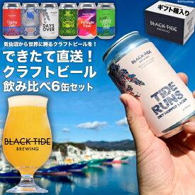 【ふるさと納税】【できたて直送!】クラフトビール6缶セット<BLACK TIDE BREWING>【宮城県気仙沼市】