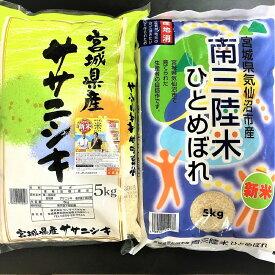 【ふるさと納税】宮城のおいしいお米食べ比べセット 「南三陸米ひとめぼれ5kg、宮城県産ササニシキ5kg」