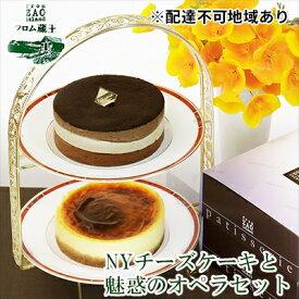 【ふるさと納税】【フロム蔵王】NYチーズケーキと魅惑のオペラセット 【菓子/チョコレートケーキ】 お届け:2020年1月下旬より順次出荷予定