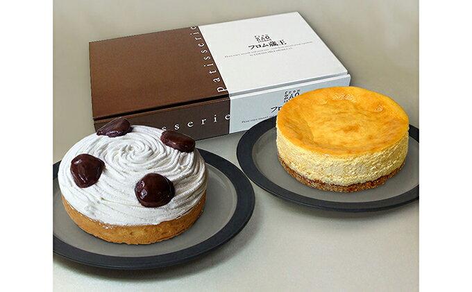 【ふるさと納税】NYチーズケーキとホワイトモンブランセット 【菓子/ホールケーキ】