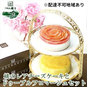 【ふるさと納税】桃のレアチーズケーキとドゥーブルフロマージュセット 【菓子/ホールケーキ】