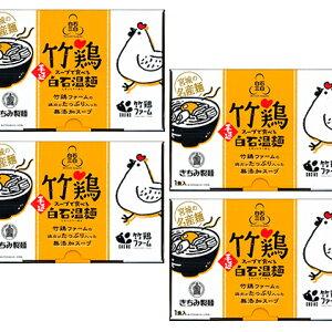 【ふるさと納税】竹鶏スープで食べる手延白石温麺(うーめん) 4箱(4食入) 【麺類】