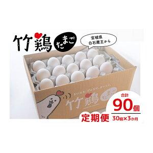 【ふるさと納税】【3ヶ月定期便】白石蔵王育ち「竹鶏たまご」30個(保証5個含む) 【定期便・卵】