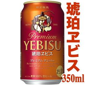 【ふるさと納税】地元名取生産 琥珀 ヱビス プレミアムアンバー ビール 缶350ml×24本(1ケース)