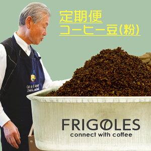 【ふるさと納税】【定期便で毎月お届け!】フリゴレス 世界の豆の旅 特選 2種コーヒーセット (挽粉)6回お届け