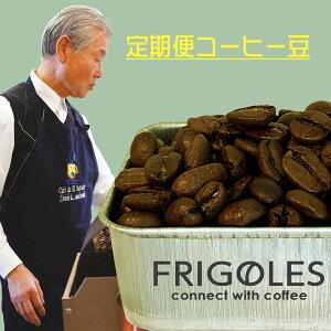 【ふるさと納税】【定期便で毎月お届け!】フリゴレス 世界の豆の旅 特選 2種コーヒーセット (豆)3回お届け