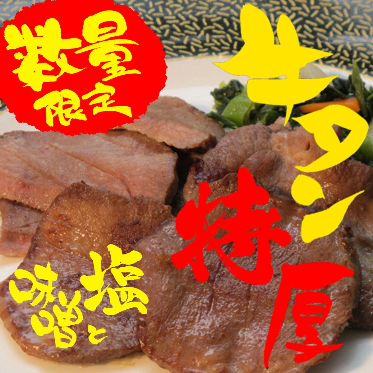 【ふるさと納税】『1日10セット限定』低温熟成 牛タン特厚セット 塩仕込み・味噌仕込み