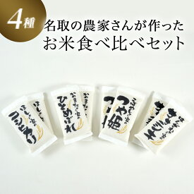 【ふるさと納税】〜令和2年度新米〜名取の農家さんが作ったお米食べ比べセット(4種真空パック 合計8袋16合)
