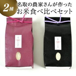 【ふるさと納税】〜令和2年度新米〜こだわりのお米 つや姫2kg&ひとめぼれ2kg
