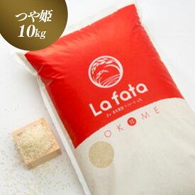 【ふるさと納税】〜令和2年度新米〜オシャレな袋とこだわりのお米 つや姫10kg