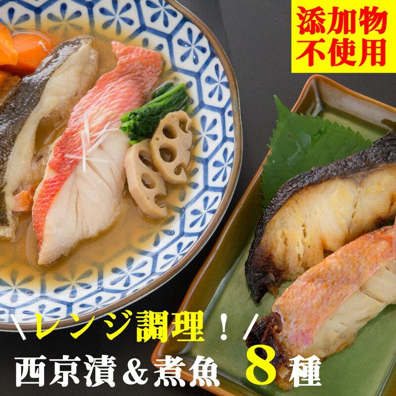 【ふるさと納税】レンジで簡単! 閖上海鮮西京漬け&煮魚セット