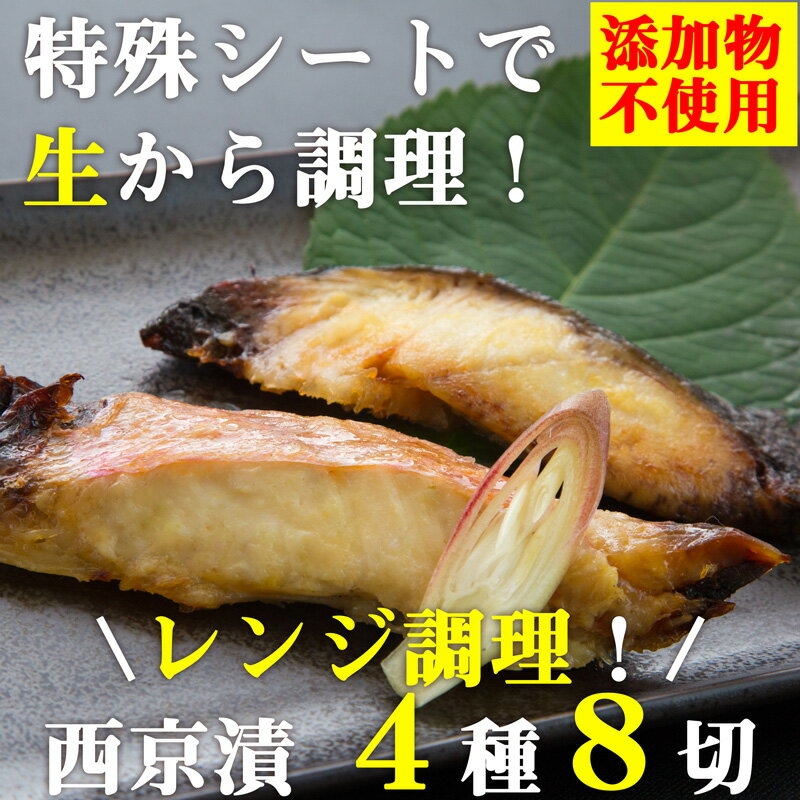 【ふるさと納税】レンジで簡単!閖上海鮮西京漬けお得なセット