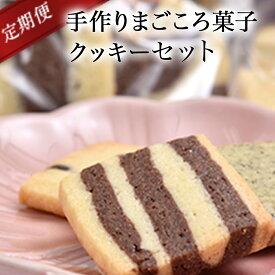 【ふるさと納税】手作りまごころ菓子ギフト(クッキー13袋 計78枚) 9回お届け(合計702枚)