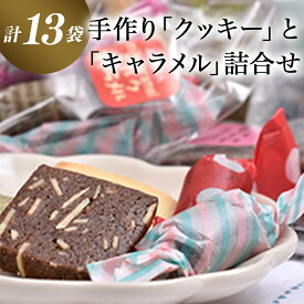 【ふるさと納税】手作り「クッキー」と「キャラメル」の詰合せ(クッキー10袋+ミルクキャラメル3袋)