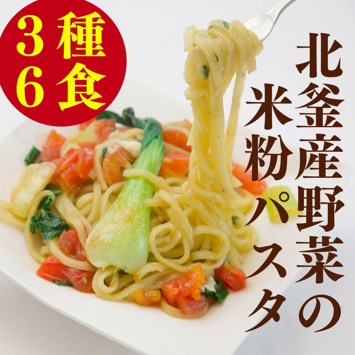 【ふるさと納税】北釜産野菜の3色パスタ グルテンフリー
