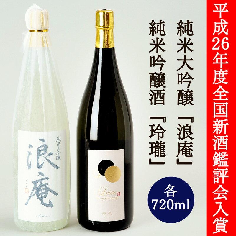【ふるさと納税】名取の地酒 純米大吟醸 「浪庵」と純米吟醸酒 「玲瓏」を4合瓶でご用意しました