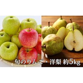 【ふるさと納税】【松崎果樹園】品種おまかせ 旬のりんごと洋梨詰合せ 約5kg 【梨・ナシ・果物・フルーツ・果物類・林檎・りんご・リンゴ】 お届け:2020年9月上旬〜11月下旬
